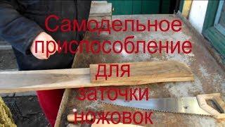 Простое приспособление для заточки ручных ножовок по дереву!(Приспособление которое существенно облегчает процесс заточки ножовки !, 2013-12-25T21:00:35.000Z)