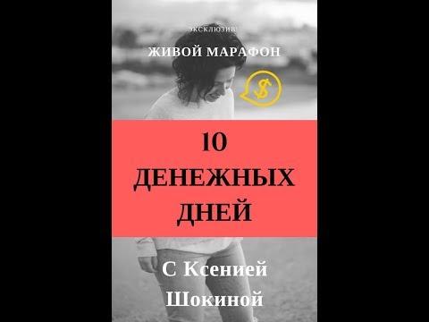 МАРАФОН 10 ДЕНЕЖНЫХ ДНЕЙ С КСЕНИЕЙ ШОКИНОЙ СКАЧАТЬ БЕСПЛАТНО