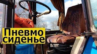 Установка пневмо сиденья в трактор ЮМЗ-6. Плюсы - минусы.
