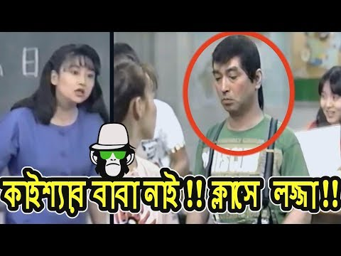 Kaissa Funny Classroom   Bangla Comedy Dubbing 2018