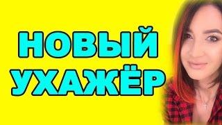 НОВЫЙ УХАЖЕР! ДОМ 2 НОВОСТИ ЭФИР 8 мая, ondom2.com