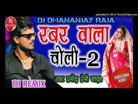 Rabar Wala Choli 2 [Pramod Premi] Fadu Mix Dj Dhananjay Raja