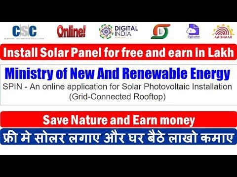 Install Solar Panel for free and earn in Lakh   फ्री मे सोलर लगाए और घर बैठे लाखो कमाए