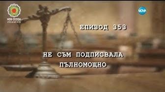 Съдебен спор - Епизод 353 - Не съм подписвала пълномощно (31.01.2016)