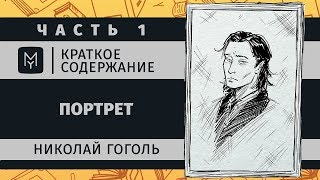 н.В. Гоголь. Петербургские повести: