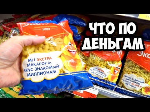 Сколько стоят продукты в Москве | Контрольная закупка в гипермаркете Лента | Как экономить правильно