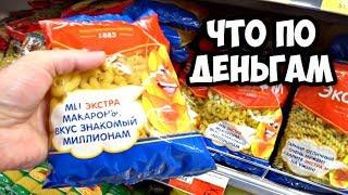 Скільки коштують продукти в Москві | Контрольна закупівля в гіпермаркеті Стрічка | Як правильно економити