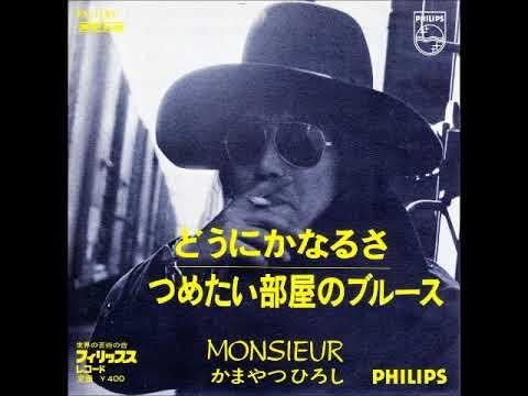 かまやつひろし/どうにかなるさ (1970年) - YouTube