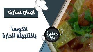 الكوسا بالتتبيلة الحارة - ايمان عماري