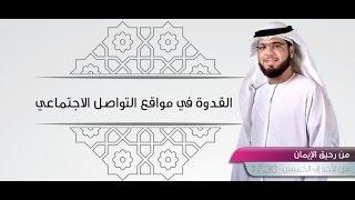 || من رحيق الإيمان || الحلقة ( 294 ) || 12/12/2016 || الشيخ وسيم يوسف || القدوة في مواقع التواصل ||