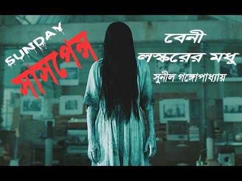 Sunday Suspense | Beni Laskarer Mundu - 1 | Sunil Gangopadhyay | Radio Mirchi Kolkata 98.3 FM