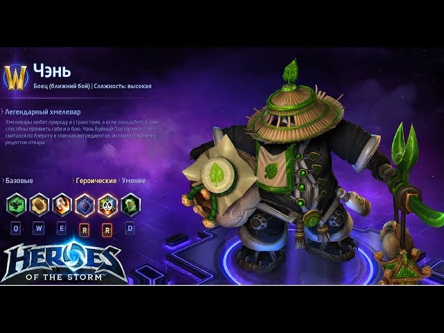 Heroes of the storm/????? ??????. Pro gaming. ????. Tank+DD ????.