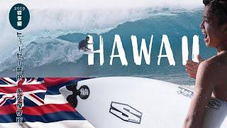 保存版 ハワイへ挑戦  2019 藤田 彪成 ///HYUSEI FUJITA 2019 hawaii omnibus