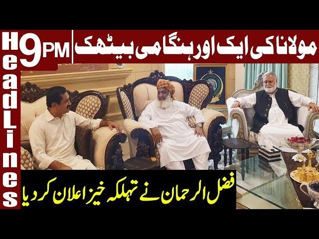 Another Sad News For PM Imran Khan | Headlines & Bulletin 9 PM | 11 November 2019 | Express News