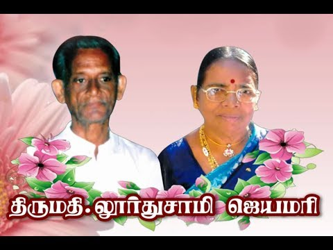 [ADVERTISEMENT] - Memorial - Mr.Lourdu Samy & Mrs. Jaymary , 10th Year Death Anniversary