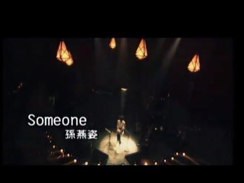 孫燕姿 Sun Yan-Zi - Someone (華納 Official 官方完整版MV)
