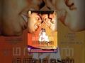 Manmadhan Tamil Full Movie - Bayshore