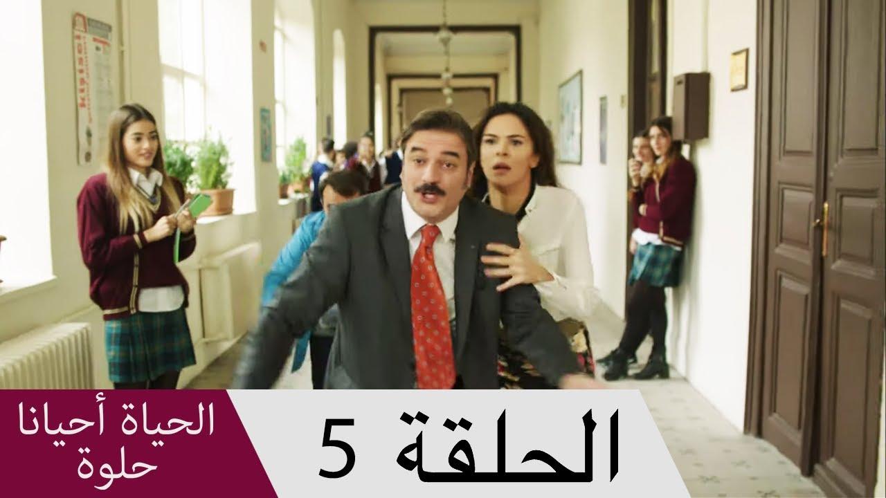 الحياة أحيانا حلوة الحلقة 5 كاملة مترجمة Hayat Bazen Tatlidir Youtube