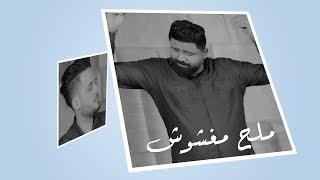 كرار الصغير و محمد البغدادي - ملح مغشوش - ( حصريا )   2018