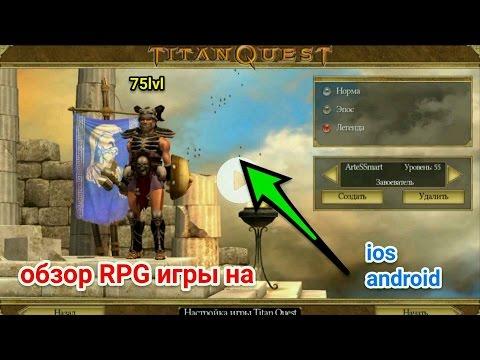 Обзор! игры Titan Quest на Android и IOS лучшая RPG