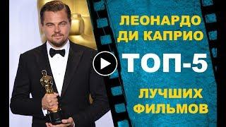 ЛЕОНАРДО ДИ КАПРИО: ТОП-5 лучших фильмов!