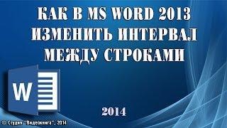 Как в MS Word 2013 изменить интервал между строками
