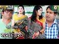 হাসির নতুন নাটক - কমেডি ৪২০ | Natok Comedy 420 EP 374 | AKM Hasan, Humayra Himu - Serial Drama