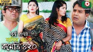-    Natok Comedy 420 EP 374  AKM Hasan Humayra Himu - Serial Drama