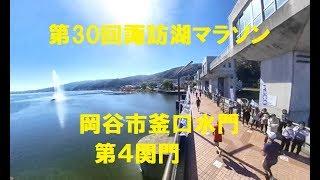 第30回諏訪湖マラソン大会 釜口水門付近