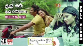Oru Kal Oru Kannadi Song 4K | YUVAN MOVIE VERSION 4K | Siva Manasula Sakthi Songs 4K | 4KTAMIL