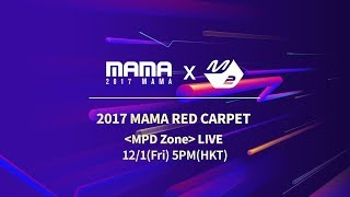 Video [2017MAMA x M2] 레드카펫(Red Carpet) MPD Zone in Hong Kong download MP3, 3GP, MP4, WEBM, AVI, FLV Agustus 2018