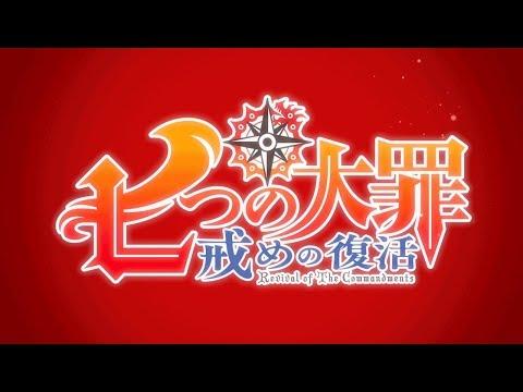 TVアニメ「七つの大罪 戒めの復活」第2弾PV