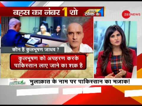 "Taal Thok Ke: Pakistan's propaganda of ""humanitarian grounds"" on Kulbhushan Jadhav's family meeting"