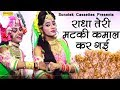 राधा कृष्ण झांकी स्पेशल भजन : राधा तेरी मटकी कमाल करगी | Sailendra Sawra | Krishna Song 2019