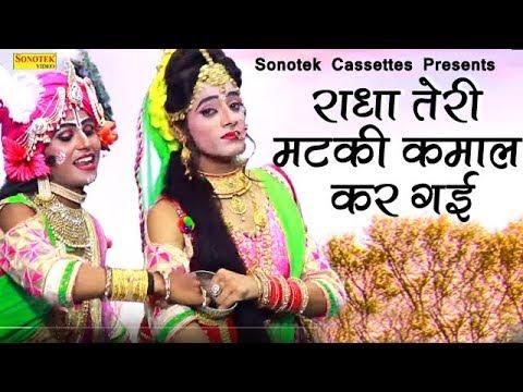 राधा-कृष्ण-झांकी-स्पेशल-भजन-:-राधा-तेरी-मटकी-कमाल-करगी-|-sailendra-sawra-|-krishna-song-2019