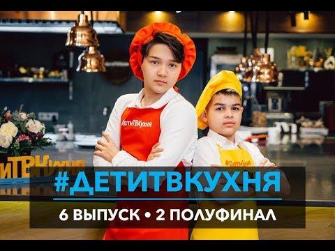 #ДетиТВКухня 2полуфинал 6 выпуск Аскар Турмагамбетов и Артем Цыпляев