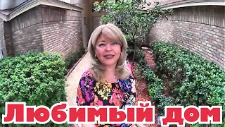 (1206) Америка. ДОМ СЕМЬИ ФАЛЬКОНЕ ... ПРОШЁЛ ГОД! Natalya Falcone