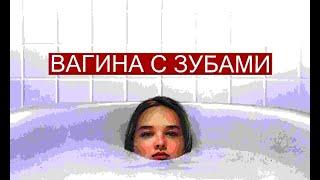 ТРЕШ обзор фильма ВАГИНА С ЗУБАМИ