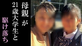 【衝撃】母親42歳が21歳大学生と駆け落ちし奨学金を持ち逃げ?しかも電波子17号というタレントだった! 駆け落ち母 検索動画 13