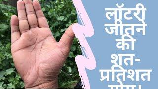 लॉटरी जीतने की शत-प्रतिशत योग। Rishabhji the palmist। Lottery line in hand