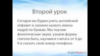 Уроки английского языка - Lesson 2 part 1