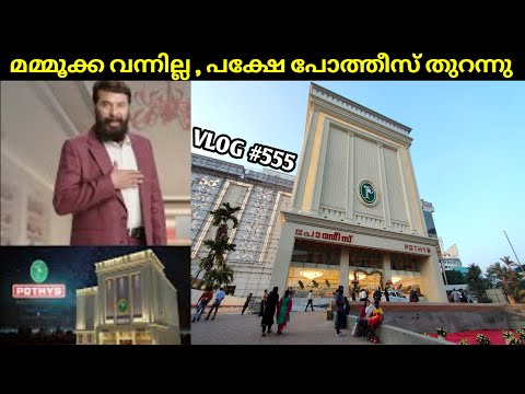 Pothys Kochi Shopping Part 1
