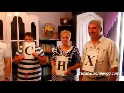Игра в слова, прикольные конкурсы на день рождения взрослых дома