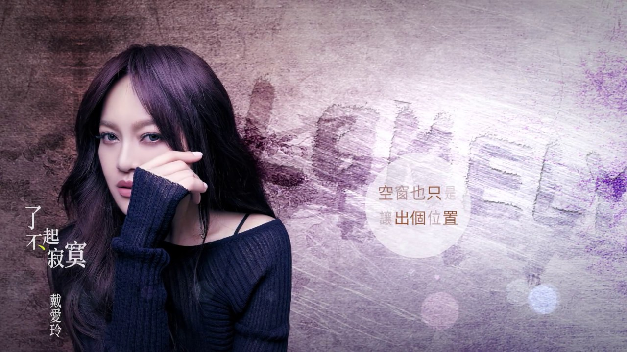 dai-ai-ling-princess-ai-le-bu-qi-ji-mo-official-lyrics-mv-dai-ai-lingprincess-ai