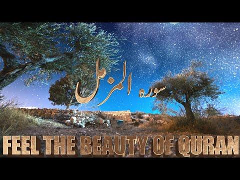 Heart Touching Surah Muzammil Full|Urdu Translation(subtitle)|Tilawat Quran best voice
