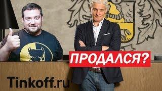 Download ДАВИДЫЧ ПРОДАЛСЯ ТИНЬКОВУ?\smotraTV Mp3 and Videos