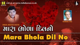 Mara Bhola Dil No | Singer: Bhushan Avasthi | Music: Gaurang Vyas