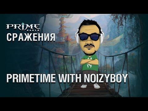 видео: Официальный канал prime world. primetime with noizyboy!