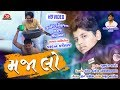Maja Lo - HD Video - Vardan Kaviraj - Jignesh Kaviraj - Latest Gujarati Song 2019