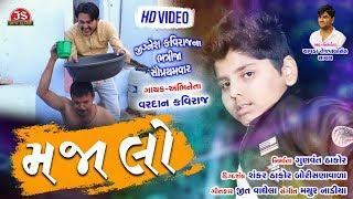 Maja Lo HD Vardan Kaviraj Jignesh Kaviraj Latest Gujarati Song 2019